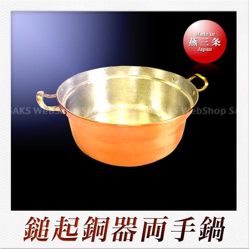 【島倉堂】鎚起銅器 両手鍋(段付き)(直径:30cm)