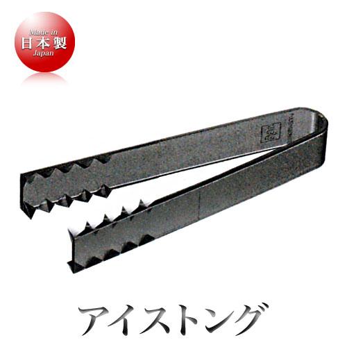 【mals】ポリカーボネート製 Be アイストング(ブラック)(全長:15cm)