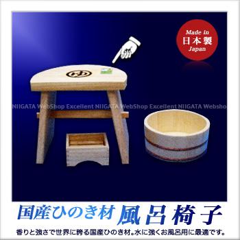 ナガノ産業 ひのき製 風呂椅子 LL