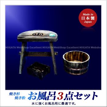 ナガノ産業 焼き杉 焼き松 お風呂3点セット(風呂椅子+湯桶+石鹸入れ)