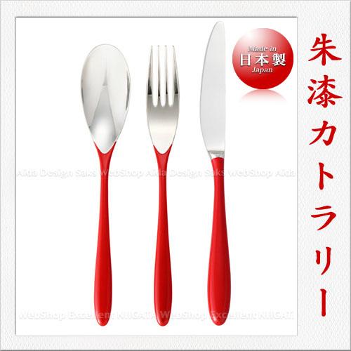 【enn 燕】朱漆カトラリー 3本セット(一客用)