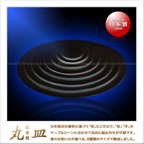 信楽焼 丸皿 8点セット(黒)