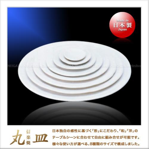 信楽焼 丸皿 8点セット(白)