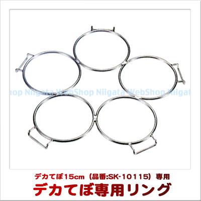 Three Snow つけ麺用 デカてぼ 専用リング 15cm用