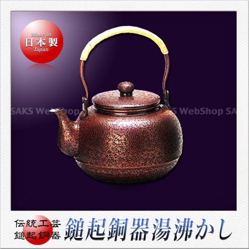 島倉堂 鎚起銅器 湯沸かし(容量:1.0L)(平形 あらし肌)