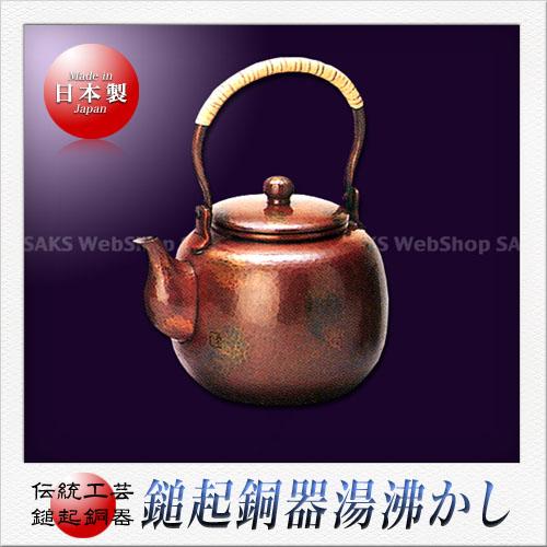 島倉堂 鎚起銅器 湯沸かし(容量:900ml)(なつめ形 配合金)