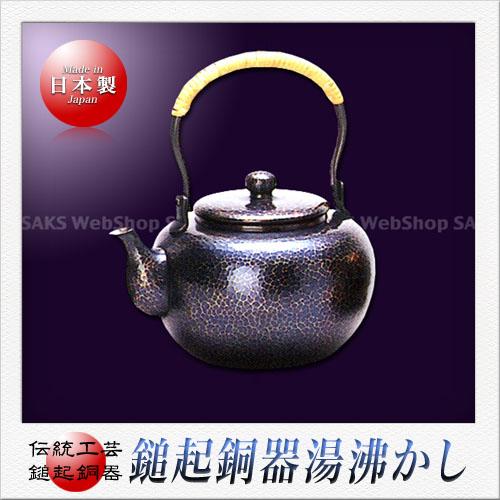 島倉堂 鎚起銅器 湯沸かし(容量:1.4L)(鉄鉢形 青色)
