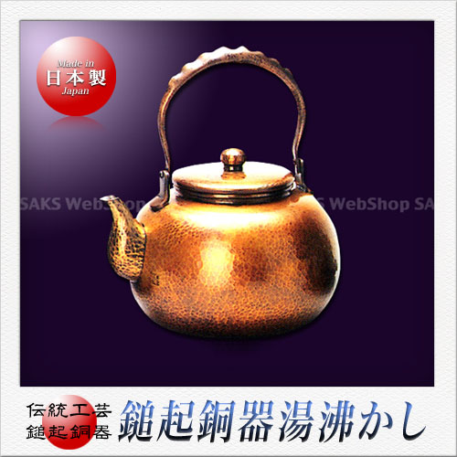島倉堂 鎚起銅器 湯沸かし(容量:2.0L)(金色)