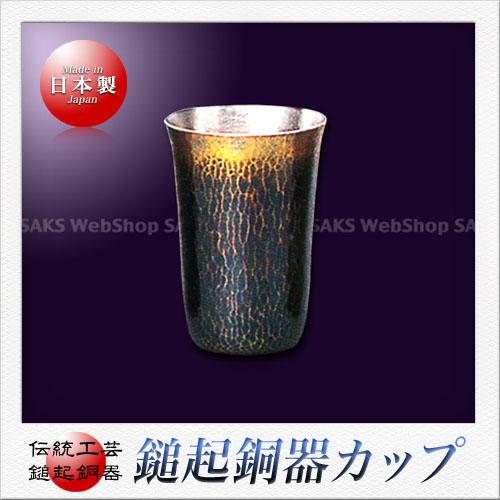 島倉堂 鎚起銅器 カップ大(300ml)(青色)