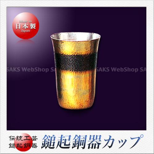島倉堂 鎚起銅器 カップ大(300ml)(金色ライン入り)