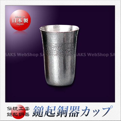 島倉堂 鎚起銅器 カップ大(300ml)(銀色)