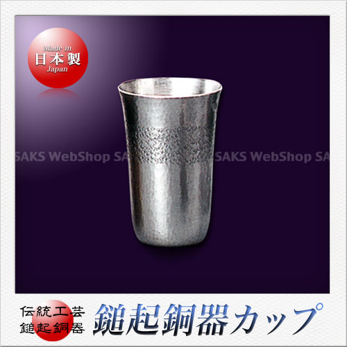 【島倉堂】鎚起銅器 カップ小(容量:200ml)(銀色)