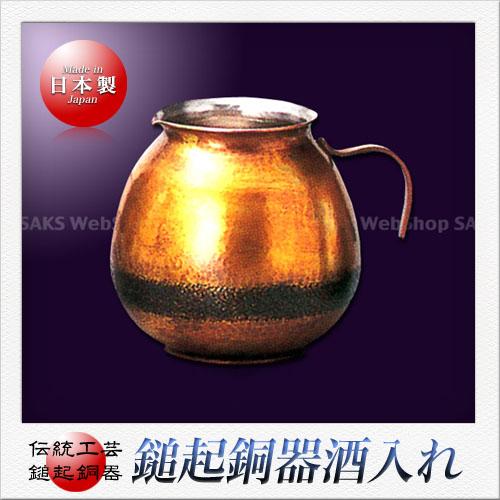 【島倉堂】鎚起銅器 酒入れ(容量:540ml)(金色ライン入り)