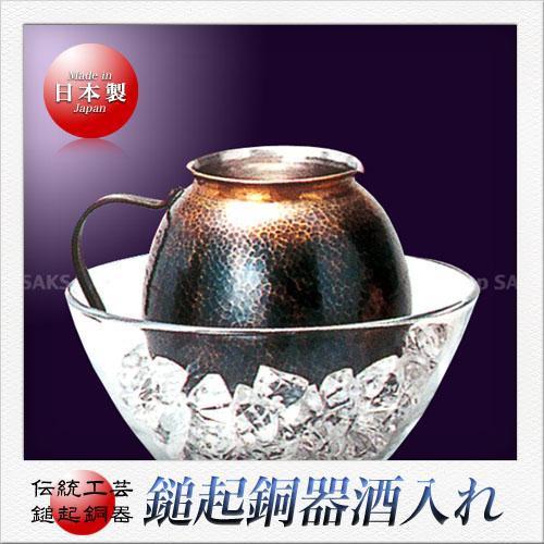 島倉堂 鎚起銅器 酒入れ(容量:540ml)(青色)