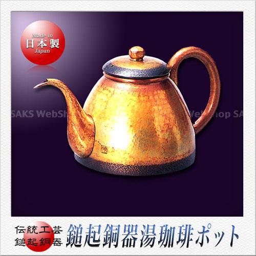 島倉堂 鎚起銅器 コーヒーポット(容量:1.2L)(金色ライン入り)