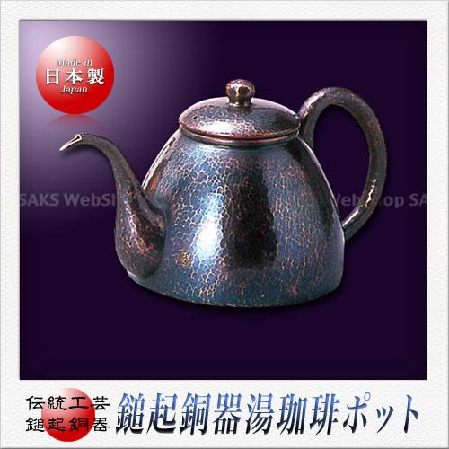 島倉堂 鎚起銅器 コーヒーポット(容量:1.2L)(青色)