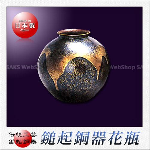 島倉堂 鎚起銅器 花瓶(かめだれ)
