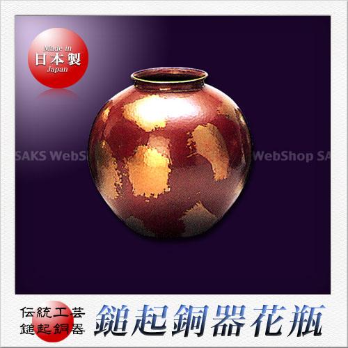 島倉堂 鎚起銅器 花瓶(配合金)