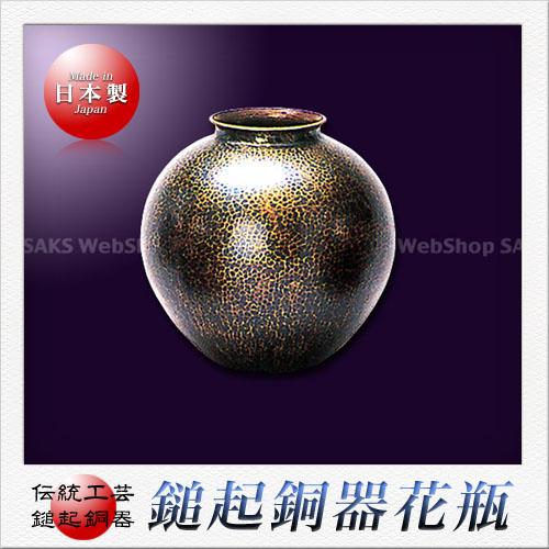 【島倉堂】鎚起銅器 花瓶(青色)