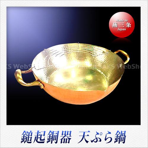 島倉堂 鎚起銅器 天ぷら鍋 揚げ鍋(直径:25cm)