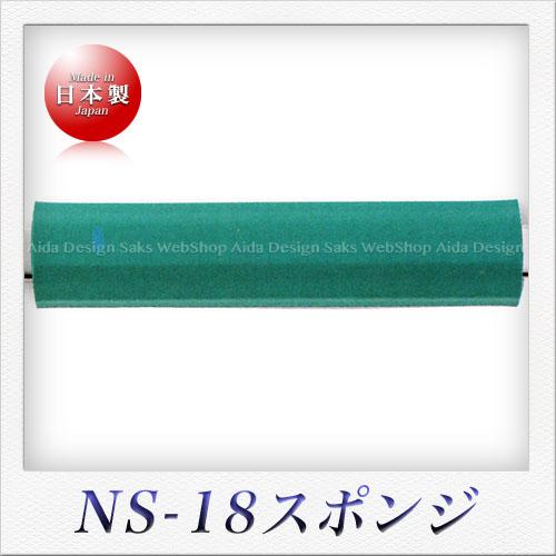 斉藤工業 返品交換不可 ラクラク 期間限定で特別価格 スポンジ NS-18