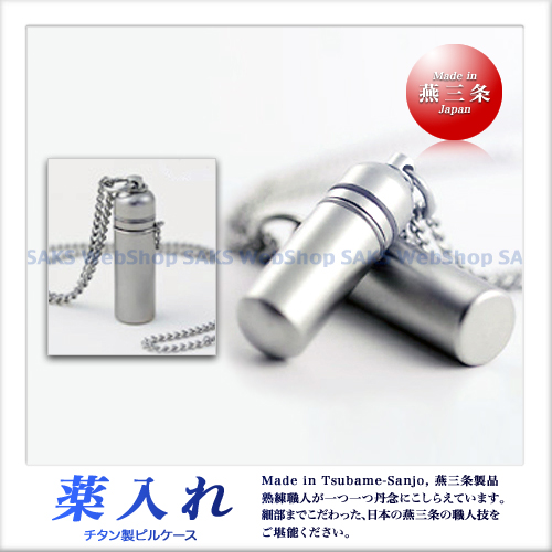 Horie チタン製 ピルケース Bタイプ(カプセル型薬入れ)