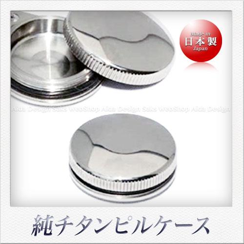 【REVO】チタン製 ピルケース本体(チェーン無し)