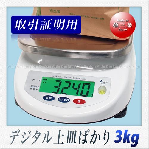 シンワ測定 デジタル上皿はかり 取引証明用 3kg
