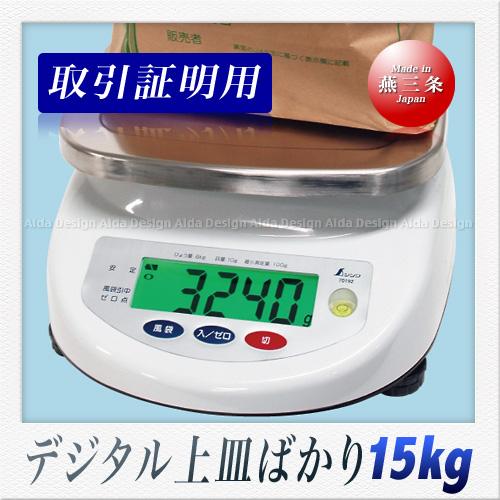 シンワ測定 デジタル上皿はかり 取引証明用 15kg