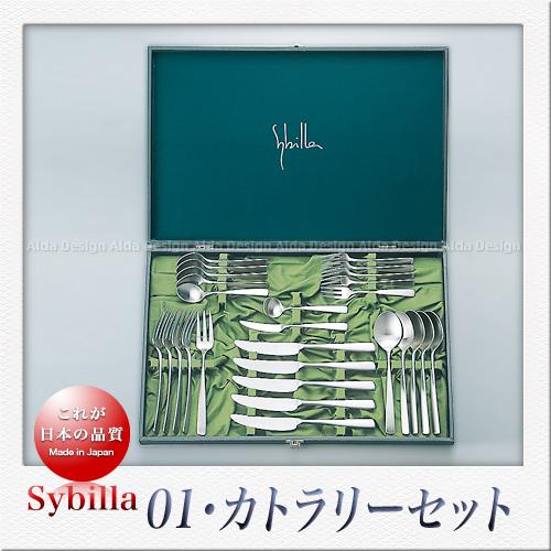 Sybilla シビラ 01(ゼロワン) カトラリーセット (ディナーセット27pcs)