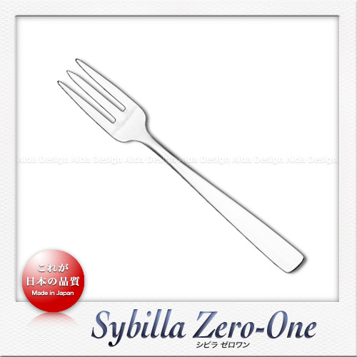 SAKS Sybilla シビラ 海外輸入 01 価格 交渉 送料無料 ゼロワン サラダフォーク兼用 ケーキフォーク