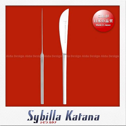 入手困難 SAKS Sybilla 超美品再入荷品質至上 シビラ カタナ ディナーナイフ