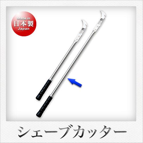 仁作 420J2ステンレス製 800mm シェーブカッター 新商品!新型 メーカー直売