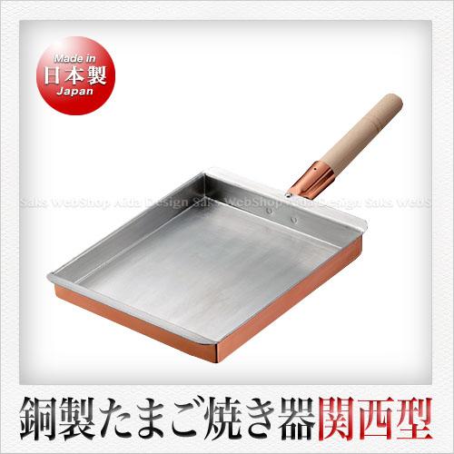 田辺金具 銅製 たまご焼き器(関西型:30cm)