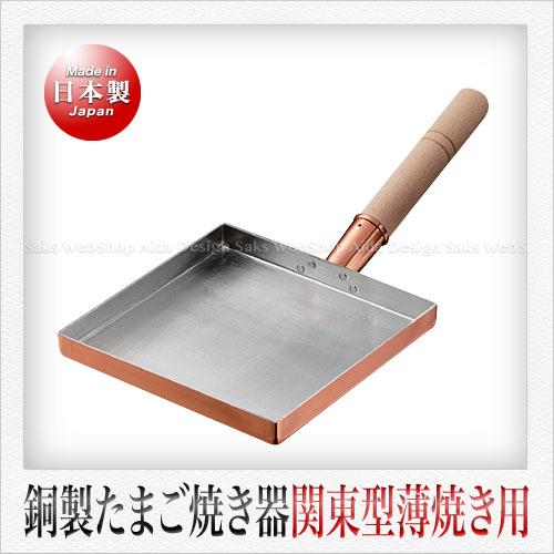 田辺金具 銅製 たまご焼き器・薄焼き用(関東型:24cm)