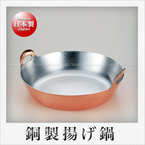 田辺金具 銅製 揚げ鍋(直径:33cm)