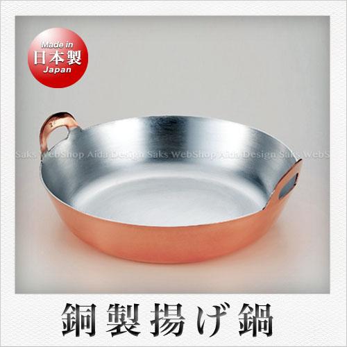 田辺金具 銅製 揚げ鍋(直径:39cm)