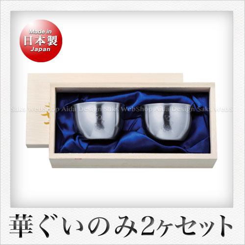 【田辺金具】銅製 華・ぐいのみ(花模様・艶消し仕様)(容量:90ml×2)桐箱2ヶセット