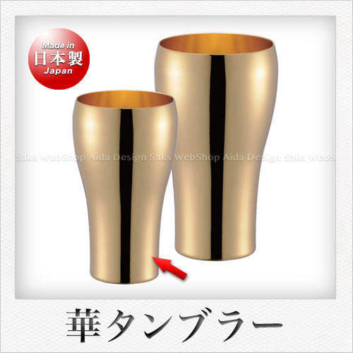 【田辺金具】銅製 華・タンブラー(24K金メッキ仕様)(容量:200ml)