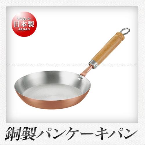 【田辺金具】銅製 パンケーキパン(ふんわり銅のぱんけーきPan)(直径:20cm)