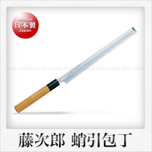 藤次郎 青紙鋼製 蛸引包丁(木柄水牛桂)(刃渡り:24cm)