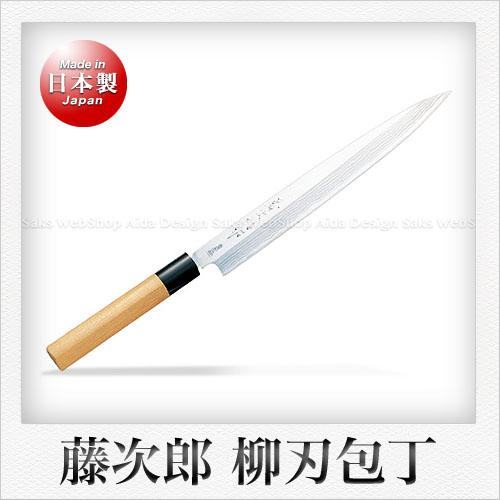 藤次郎 青紙鋼製 柳刃包丁(木柄水牛桂)(刃渡り:24cm)