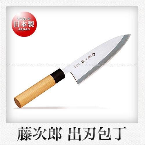 【藤次郎】モリブデンバナジウム鋼製 出刃包丁(木柄樹脂桂)(刃渡り:18cm)
