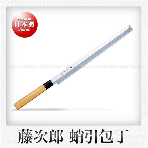【藤次郎】モリブデンバナジウム鋼製 蛸引包丁(木柄樹脂桂)(刃渡り:30cm)