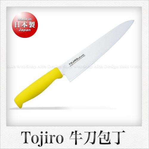 【Tojiro-Color】モリブデンバナジウム鋼製 牛刀包丁(シェフナイフ)(イエロー抗菌樹脂柄)(刃渡り:21cm)
