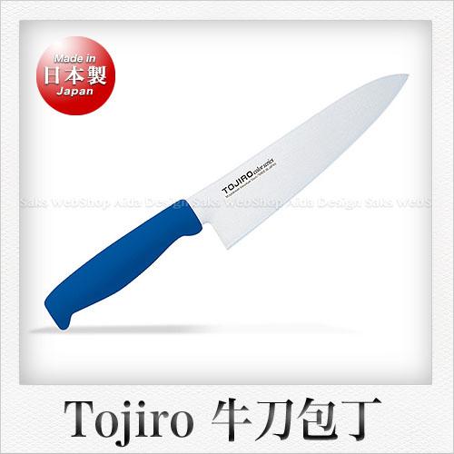 【Tojiro-Color】モリブデンバナジウム鋼製 牛刀包丁(シェフナイフ)(ブルー抗菌樹脂柄)(刃渡り:18cm)