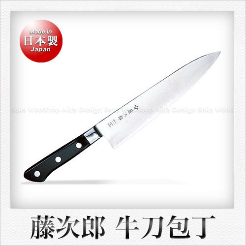 粉末ハイス鋼製 新作販売 藤次郎 牛刀包丁 積層強化材柄口金付 公式 21cm シェフナイフ