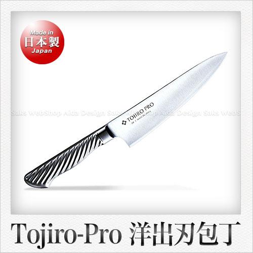 Tojiro-Pro コバルト合金鋼製 洋出刃包丁(モナカ柄)(刃渡り:17cm)
