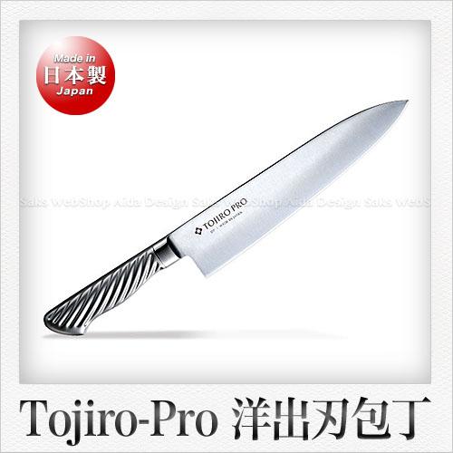 Tojiro-Pro コバルト合金鋼製 洋出刃包丁(モナカ柄)(刃渡り:24cm)