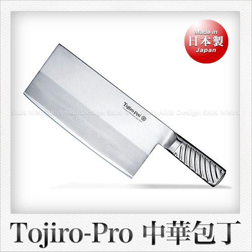 Tojiro-Pro コバルト合金鋼製 中華包丁・薄口(モナカ柄)(刃渡り:22.5cm)